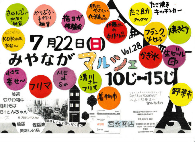 「みやながマルシェVOL .27」は、7月22日開催