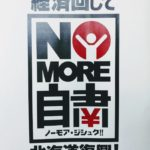 H30北海道胆振東部地震から10日