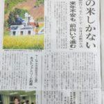 10月4日の新聞