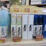 苫小牧の地酒「美苫」発売開始
