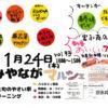 みやながマルシェVol.33は1月24日開催