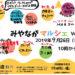 みやながマルシェVol.41は9月26日開催